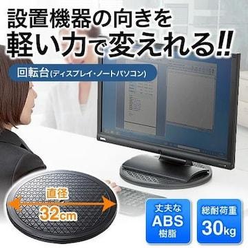 テレビ ・ノートパソコン・回転台 直径320mm 360度回転/E