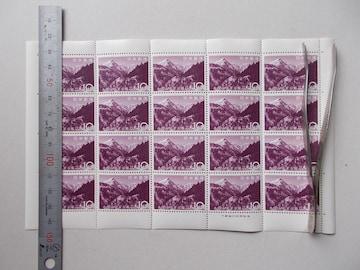 【未使用】弟2次国立公園切手 大雪山 10円 1シート
