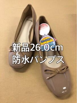 新品☆26.0cm幅広4E雨の日パンプス防水ベージュ☆d483