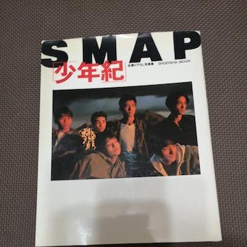 SMAP写真集