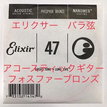 エリクサー バラ弦 .047 1本 ナノウェブ フォスファーブロンズ弦