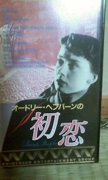 初恋オ‐ドリ‐・ヘプバ‐ンデビュ‐
