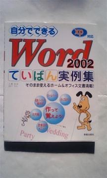 ☆word ワード2002 ていばん実例集 XP対応 中古本