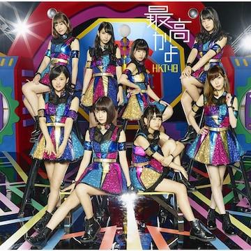 HKT48 最高かよ 初回盤TYPE A 即決