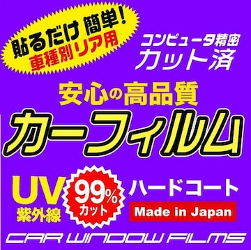 トヨタ ハイラックス サーフ N21 カット済みカーフィルム