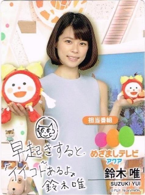 めざましテレビ 鈴木唯キャスターカード フジテレビ公認  < タレントグッズの
