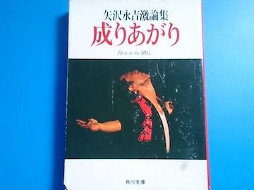 矢沢永吉 初販文庫本 成りあがり