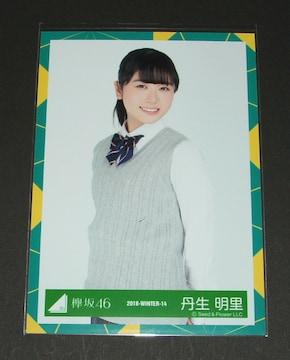 けやき坂46(日向坂46) 生写真1枚 丹生明里 2018-WINTER