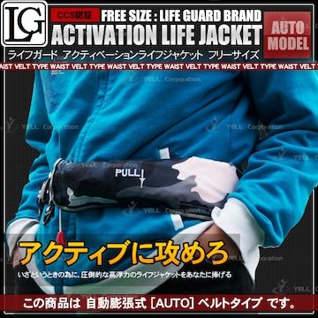 ▲ライフジャケット 救命胴衣 ウエスト 自動膨張 黒迷彩色 【K】