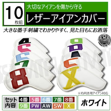 レザーアイアンカバー 10枚セット 番手別 ホワイト ゴルフ【エムトラ】