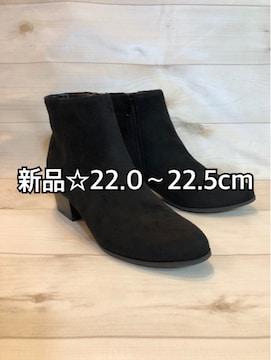 新品☆22〜22.5cmスウェード調黒シンプルショートブーツm121
