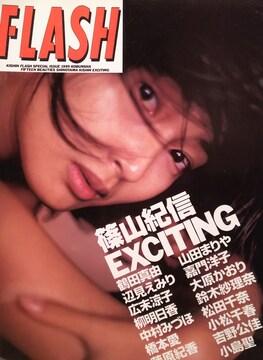 鶴田真由・松田千奈…【篠山紀信〔FLASH EXCITING 1999〕】