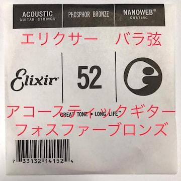 エリクサー バラ弦 .052 1本 ナノウェブ フォスファーブロンズ弦