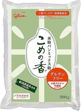 米粉パン用ミックス粉グルテンフリー 900g 3袋