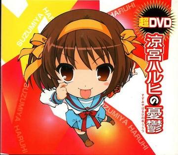 ○超DVD 涼宮ハルヒの憂鬱