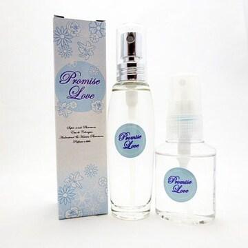 2本組 プロミスラブ フェロモン香水