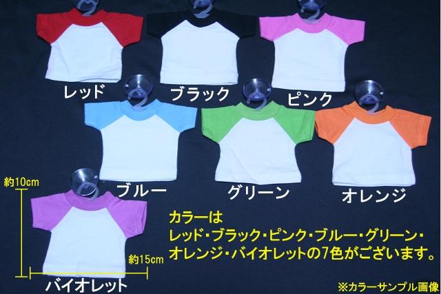 I LOVE ミニTシャツ スープラ 各色有り < 自動車/バイク