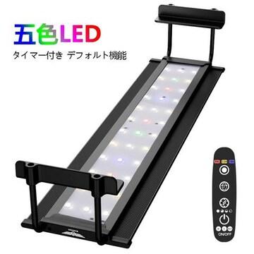 水槽ライト 五色LED アクアリウムライト 60/90cm対応