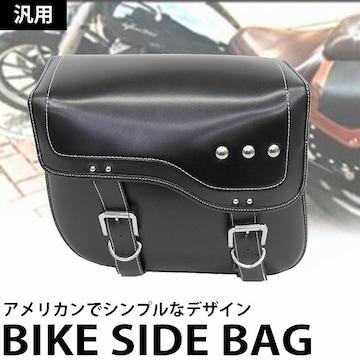 バイクサイドバッグ 左右2個セット サドルバッグ HG-03