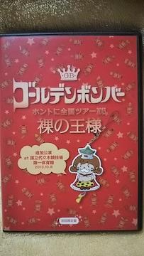 送込〓ゴールデンボンバー〓ホントに全国ツアー2013 裸の王様〓初回盤DVD
