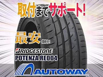 ブリヂストン POTENZA Adrenalin RE004 215/55R16インチ 4本