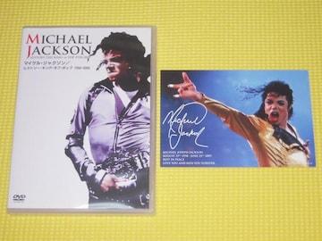 DVD★即決★MICHAEL JACKSON★HISTORY THE KING OF POP