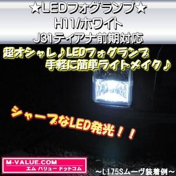 超LED】LEDフォグランプH11/ホワイト白■J31ティアナ前期対応
