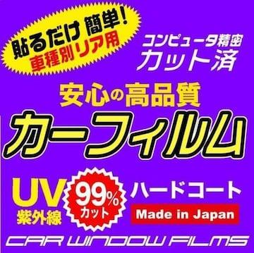 レクサス IS E30 カット済みカーフィルム