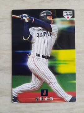 2019 カルビー侍ジャパンカード SJ-44 吉田 正尚