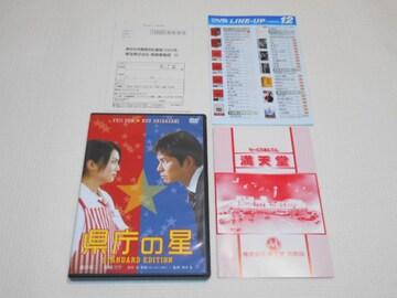 DVD★県庁の星 STANDARD EDITION 織田裕二 柴咲コウ