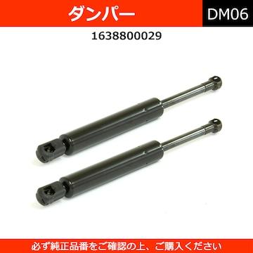 ★ダンパー 2本 ボンネット ベンツ W163 MLクラス 【DM06】
