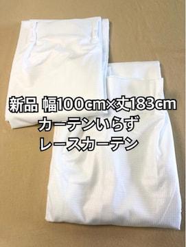 新品☆幅100×183cmカーテンいらずのUV遮熱レースカーテン☆k152