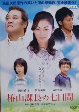 中古DVD 椿山課長の七日間