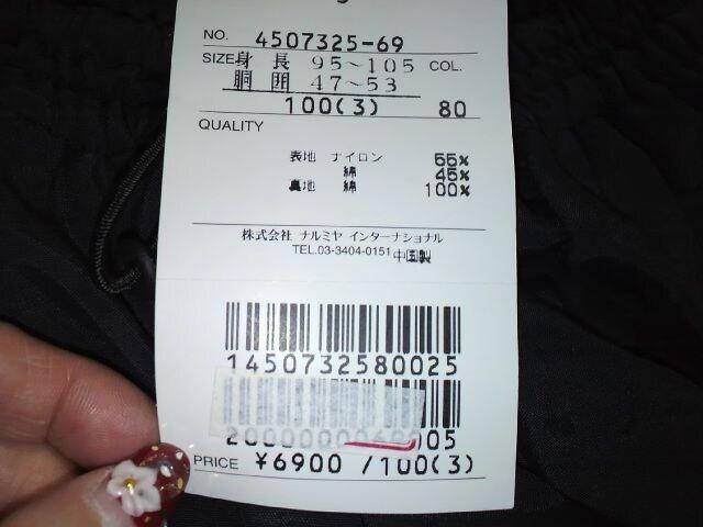 キッズ★pom ponette/ポンポネット秋冬ナイロン スカート 100�p < ブランドの