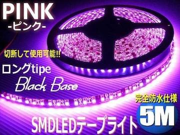 ルームライトに激安!5MSMDLEDテープライト300連 防水ピンク
