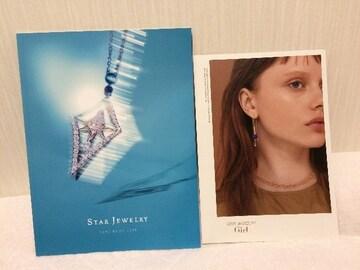 新品未使用STAR JEWELRY YEAR BOOK 2018スタージュエリー本