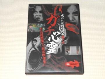 DVD★ガチ心霊 呪われた投稿動画 其ノ八