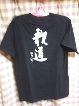 ★激渋 和柄 北島三郎ファミリークラブ Tシャツ ブラック系 注目!●