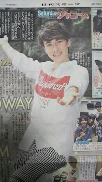 Sexy Zone マリウス葉◇2015.9.5日刊スポーツ Saturdayジャニーズ