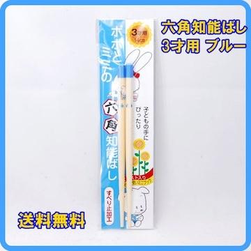正規品 日本製 六角知能箸 3才用 14cm ブルー 子供箸 箸匠せいわ