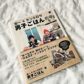 ★『男子ごはん』レシピ本★