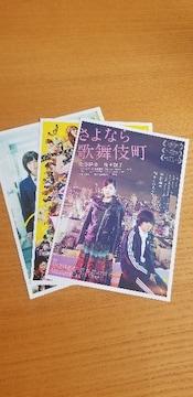前田敦子 野村周平 二階堂ふみ ポストカードセット