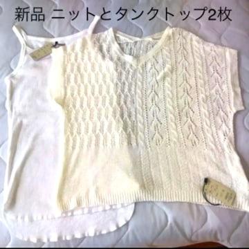新品 中白ニットシャツ&中白タンクトップ 2枚セット M