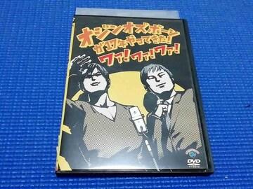 DVD 単独ライブ オジンオズボーンが17年やってきた! ワァ!ワァ!ワァ!