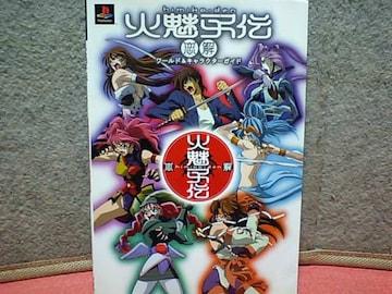 火魅子伝〜恋解〜ワールド&キャラクターガイド