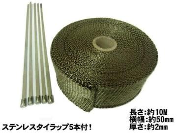 エキマニの断熱に!耐熱チタン配合チタニウムサーモバンテージ10m
