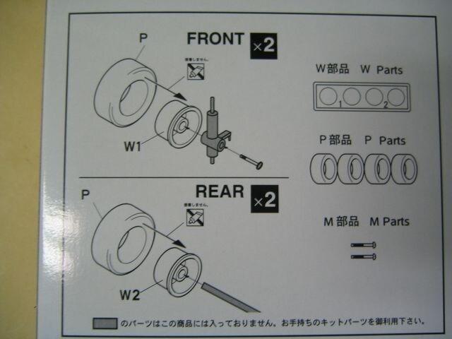 フジミ 1/24 THEホイール No.40 14inch スターフォーミュラー