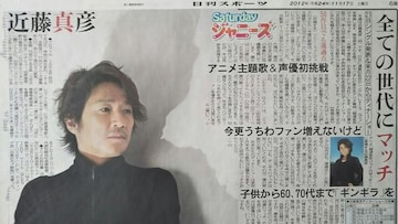 近藤真彦◇2012.11.17日刊スポーツ Saturdayジャニーズ