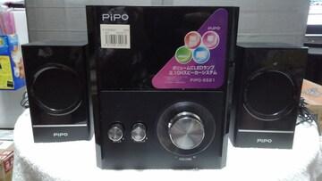 ラジカル 2.1CHスピーカーシステム PIPO-SS21 動作確認済み