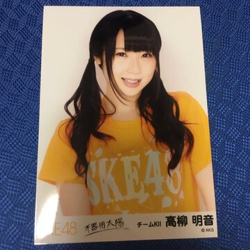 SKE48 高柳明音 不器用太陽 生写真 AKB48
